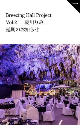 【開催延期】8/23 夏川りみ 洞窟ライブ